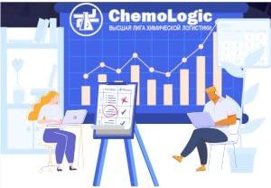 высшая лига химической логистики Chemologic